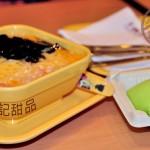 【香港】港式《滿記甜品》