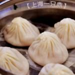 【溫哥華】小籠包很好吃的《上海一只鼎》