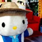 【香港】Hello Kitty 展覽之「走過獅子山下」