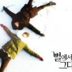 【韓劇】《來自星星的你》