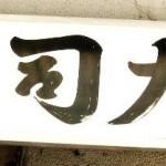 [東京] 第三日Part I – 寿司大