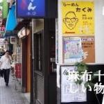 [東京] 第五日Part I – 麻布十番 – あべちゃん