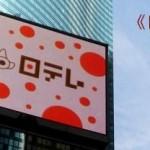 """[東京] – 第六日Part I – 日本電視台、""""麵包超人""""店、汐留拉麵店"""