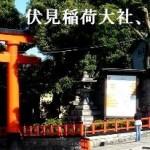 [京都] 第八日Part I – 伏見稲荷大社