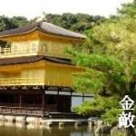 [京都] 第八日Part III – 金閣寺