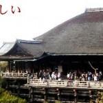 [京都] 第八日Part IV – 清水寺、地主神社