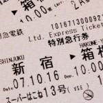 [箱根] 第九日Part I – 小田急浪漫特快、大涌谷
