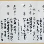 [箱根] 第九日Part V – 箱根吟遊 – 懷石料理篇