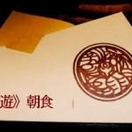 [箱根] 第十日Part I – 箱根吟遊 – 日式早餐篇