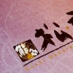 【香港】詳談於《鮨処松戸》