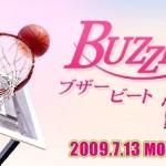 日本のドラマ -《ブザー・ビート 崖っぷちのヒーロー》(Buzzer Beat)