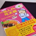 【讀物】《一個人吃太飽﹕高木直子的美味地圖》