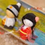 【祈福】日本、ガンバレ