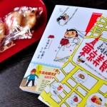【讀物】《東京美食地圖》&《結婚﹐真的好玩嗎?!》
