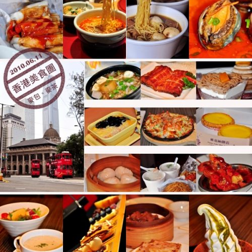 【香港】再回香港之美食團 – 序