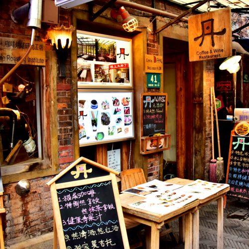 【上海】《田子坊》內的日式咖啡小店《丹 咖啡》