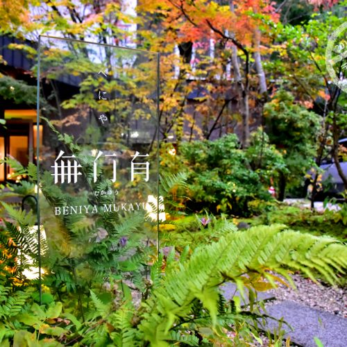 【溫泉之旅】加賀山代温泉《べにや無何有丨Beniya Mukayu》-公共設施