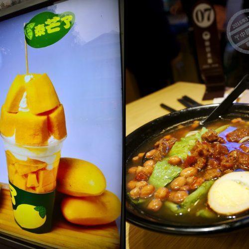 【上海】《稻香》麵食&《泰芒了》甜點