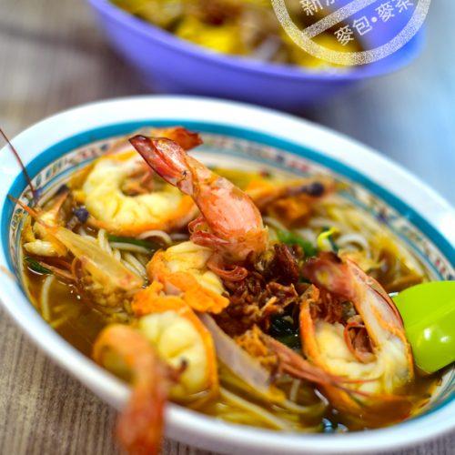 【新加坡】新馬華人傳統美食《白蘭閣街蝦麵》