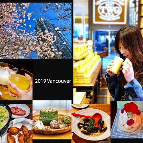 【溫哥華】兩日一夜之買買吃吃《北の家 Guu with Garlic》、《辻利茶舖》、《鹿園魚湯米線》