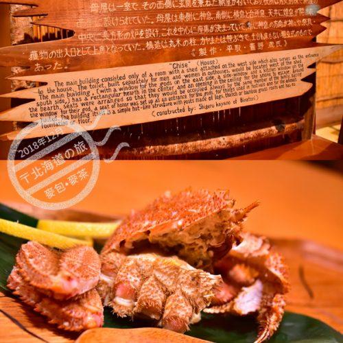 【北海道 札幌】《きょうど料理亭 杉ノ目 本店》蟹會席料理