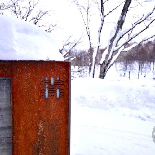 【北海道 ニセコ】新雪谷溫泉《坐忘林 | Zaborin》- 出發